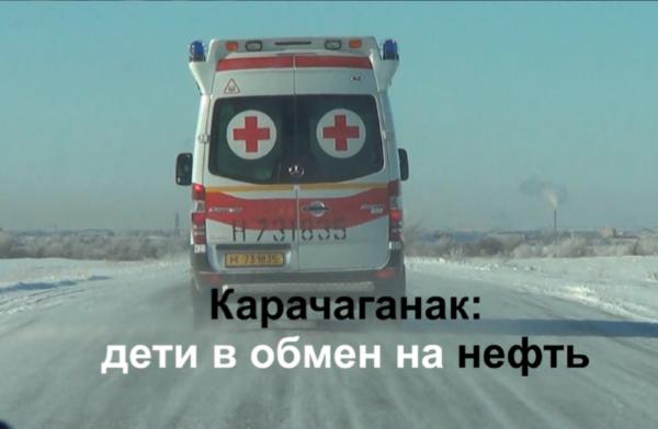 deti-v-obmen-na-neft-600
